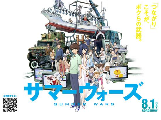Summer-_Wars4