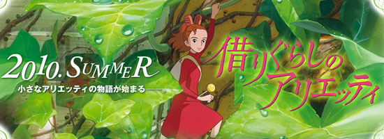 Karigurashi_no_Arrietty1.jpg
